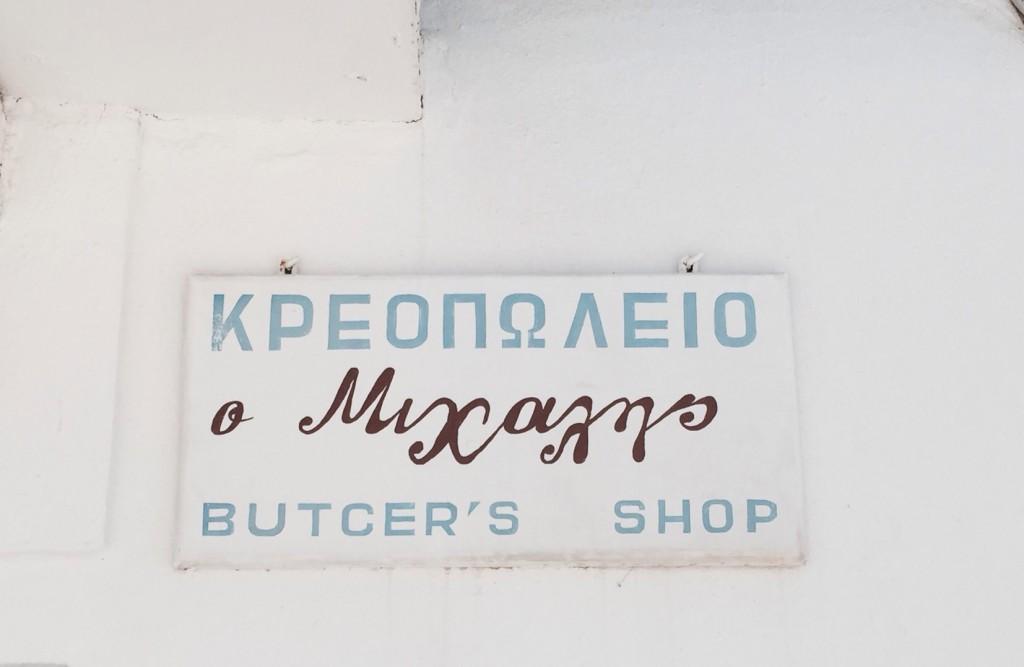 Butcher Antiparos