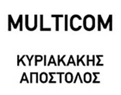 multicom-antiparos